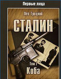 Сталин. Том I