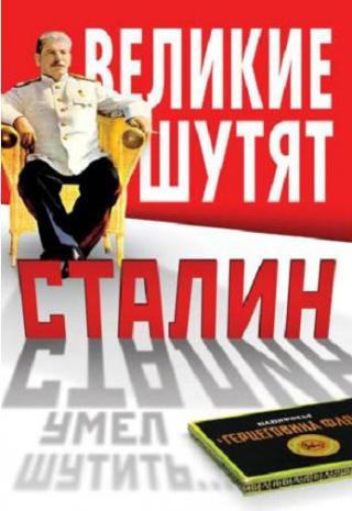 Сталин умел шутить