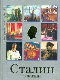 Сталин в жизни