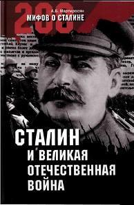 Сталин, Великая Отечественная война