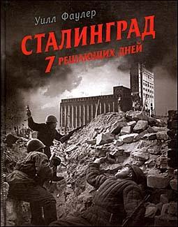 Сталинград. 7 решающих дней