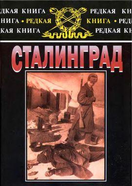 Сталинград: К 60-летию сражения на Волге