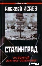 Сталинград - за Волгой для нас земли нет