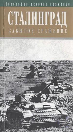 Сталинград. Забытое сражение