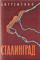 Сталинград: Записки командующего фронтом