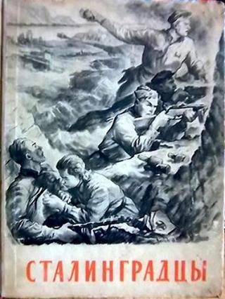 Сталинградцы [Рассказы жителей о героической обороне]