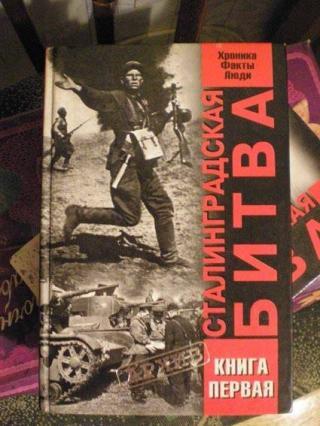 Сталинградская битва. Хроника, факты, люди. Книга 1