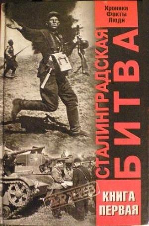 Сталинградская битва. Хроника, факты, люди. В 2 кн. Книга 1
