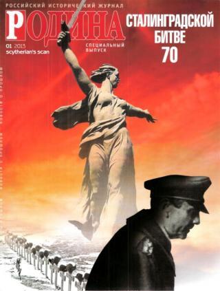 Сталинградская битва военной разведки