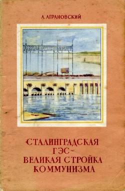 Сталинградская ГЭС – великая стройка коммунизма