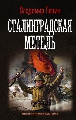 Сталинградская метель [litres]