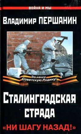Сталинградская страда. «Ни шагу назад!»