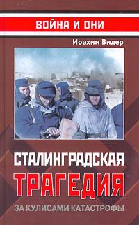 Сталинградская трагедия. За кулисами катастрофы