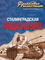 Сталинградская тридцатьчетверка