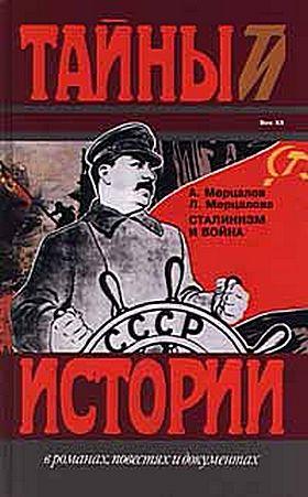 Сталинизм и цена победы [Глава из книги «Сталинизм и война»]