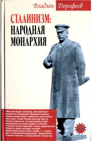 Сталинизм. Народная монархия
