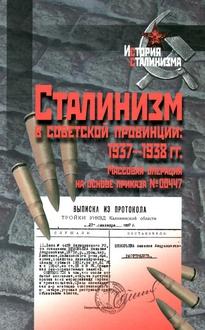 Сталинизм в советской провинции, 1937-1938 гг. Массовая операция на основе приказа № 00447