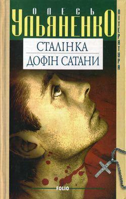 Сталінка