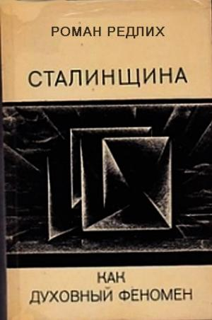Сталинщина как духовный феномен [Maxima-Library]
