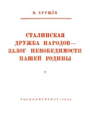 Сталинская дружба народов - залог непобедимости нашей Родины