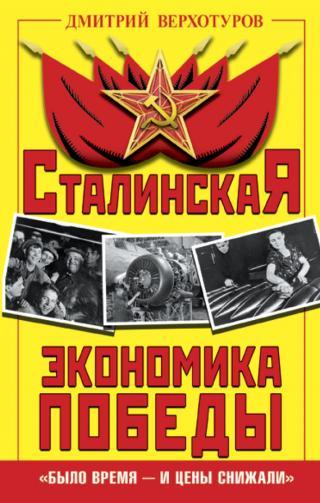 Сталинская экономика Победы [«Было время – и цены снижали»]