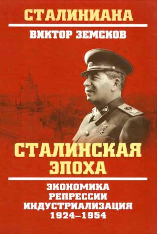 Сталинская эпоха. Экономика, репрессии, индустриализация. 1924–1954