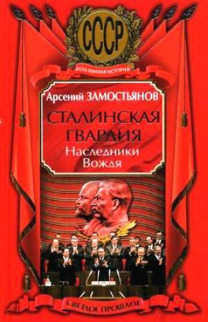 Сталинская гвардия. Наследники Вождя [litres]