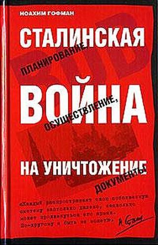 Сталинская истребительная война (1941-1945 годы)