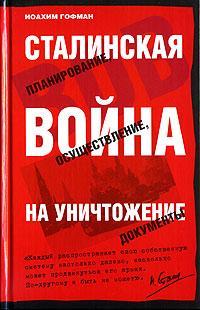 Сталинская истребительная война