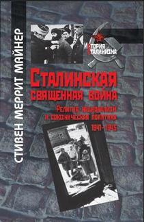 Сталинская священная война. Религия, национализм и союзническая политика. 1941-1945