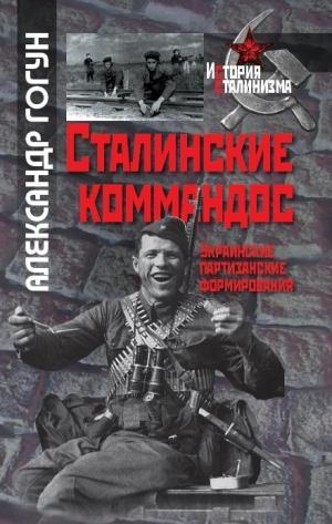 Сталинские коммандос. Украинские партизанские формирования, 1941-1944