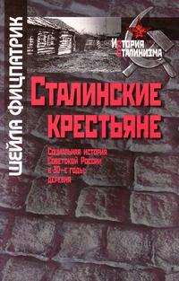 Сталинские крестьяне [Социальная история Советской России в 30-е годы: деревня]