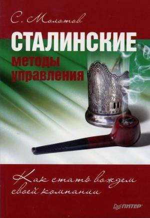 Сталинские методы управления. Как стать вождем своей компании