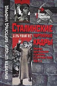 Сталинские партийные кадры. Практика идентификации и дискурсы в Советском Союзе 1930-х