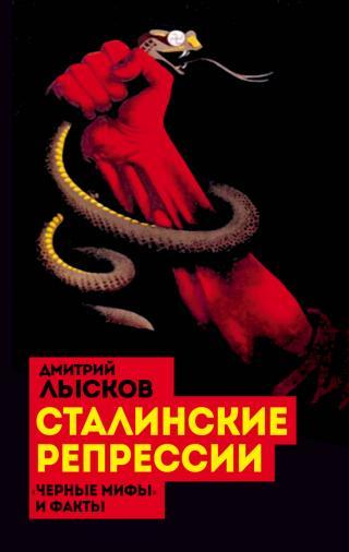 Сталинские репрессии. «Черные мифы» ифакты [litres]