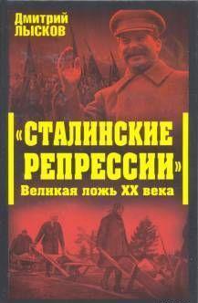 «Сталинские репрессии». Великая ложь XX века