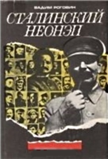 Сталинский неонэп (1934—1936 годы)