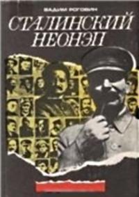 Сталинский неонеп
