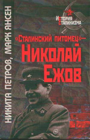 «Сталинский питомец» - Николай Ежов