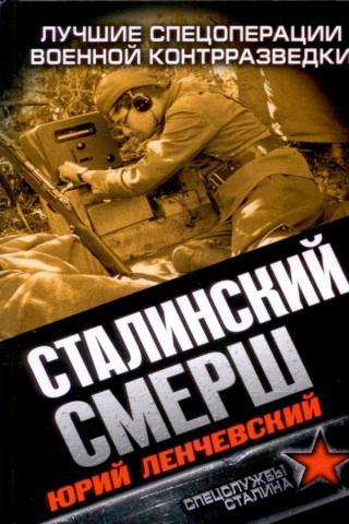 Сталинский СМЕРШ. Лучшие спецоперации военной контрразведки