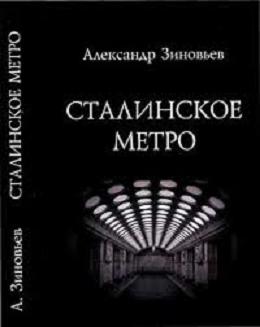 Сталинское метро. Исторический путеводитель