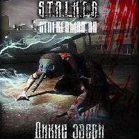 Сталкер: Дикие звери Сурженко Леонид