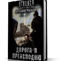 Сталкер: Дорога в преисподню Краснов Артемий