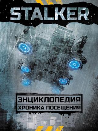Stalker. Энциклопедия: Хроника Посещения