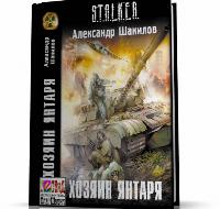 Сталкер: Хозяин Янтаря Шакилов Александр