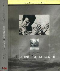 Сталкер или Труды и дни Андрея Тарковского
