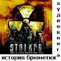 Сталкер: История брюнетки Бутко Виталий
