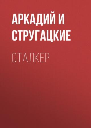 Сталкер. Литературная запись кинофильма