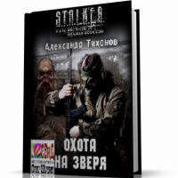 Сталкер: Охота на Зверя