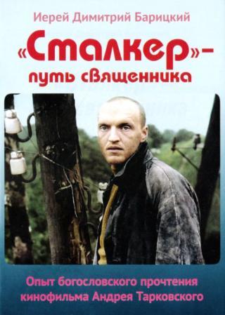 «Сталкер» — путь священника. Опыт богословского прочтения кинофильма Андрея Тарковского